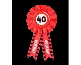 Party Rozet 40 jaar